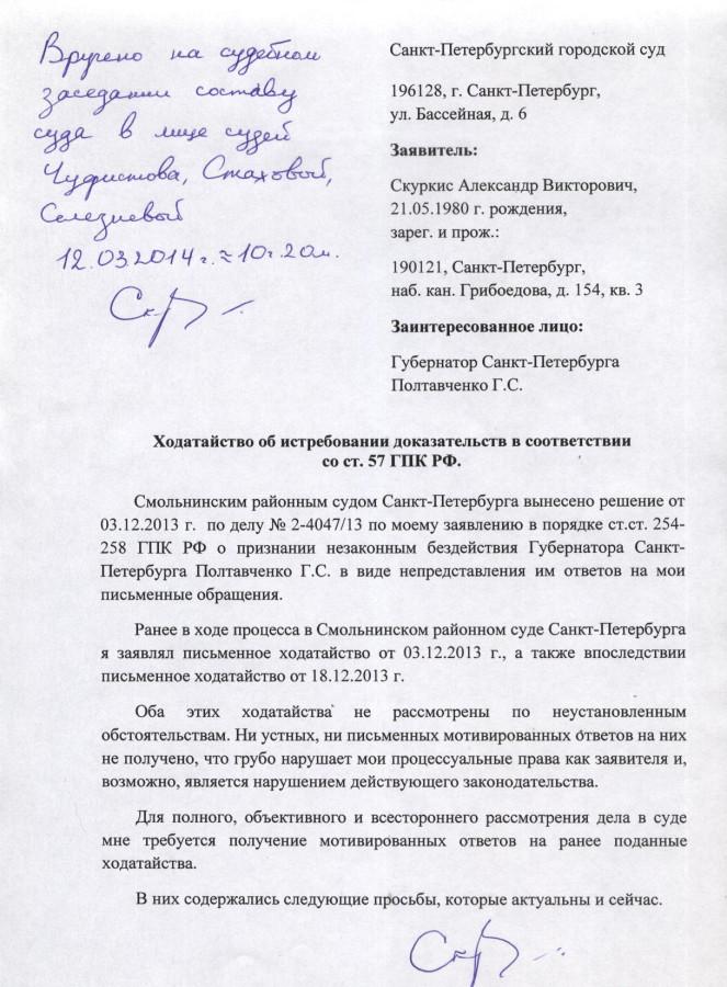 Ход-во Гор. суд Полтавченко - 1 стр.