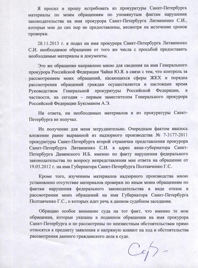 Ход-во Гор. суд Полтавченко - 2 стр.