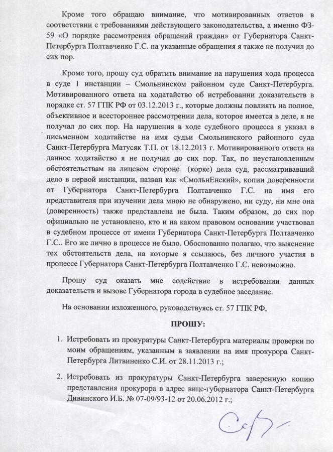 Ход-во Гор. суд  Полтавченко - 3 стр.