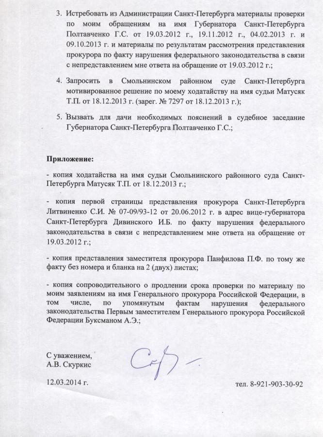 Ход-во Гор. суд  Полтавченко - 4 стр.
