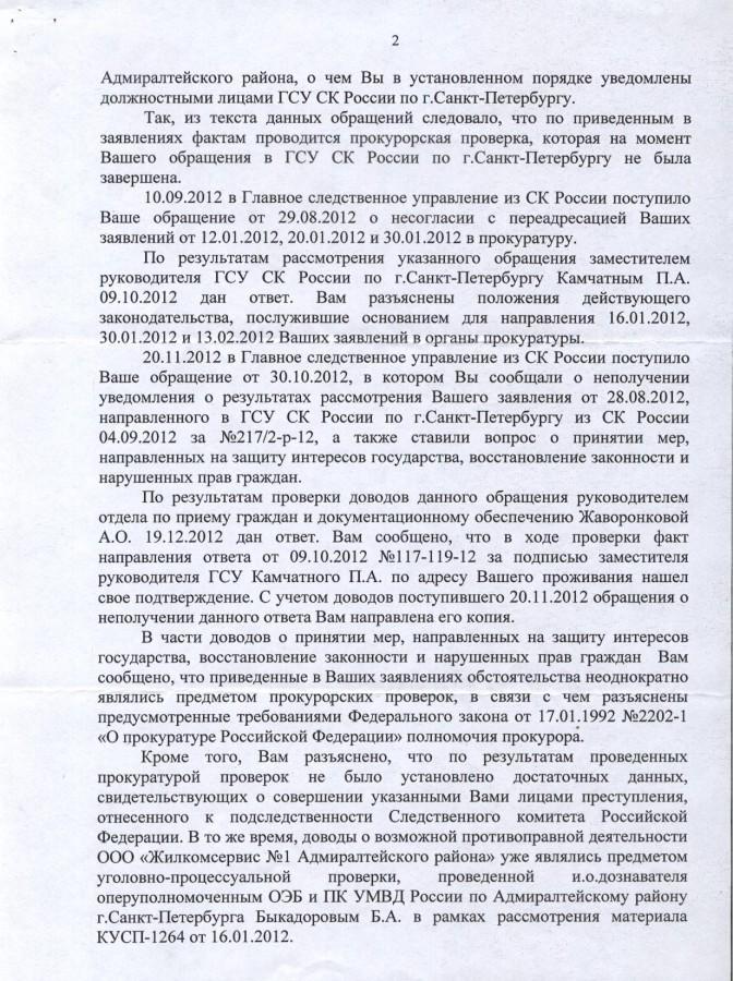 Сообщение Клауса 2 стр.