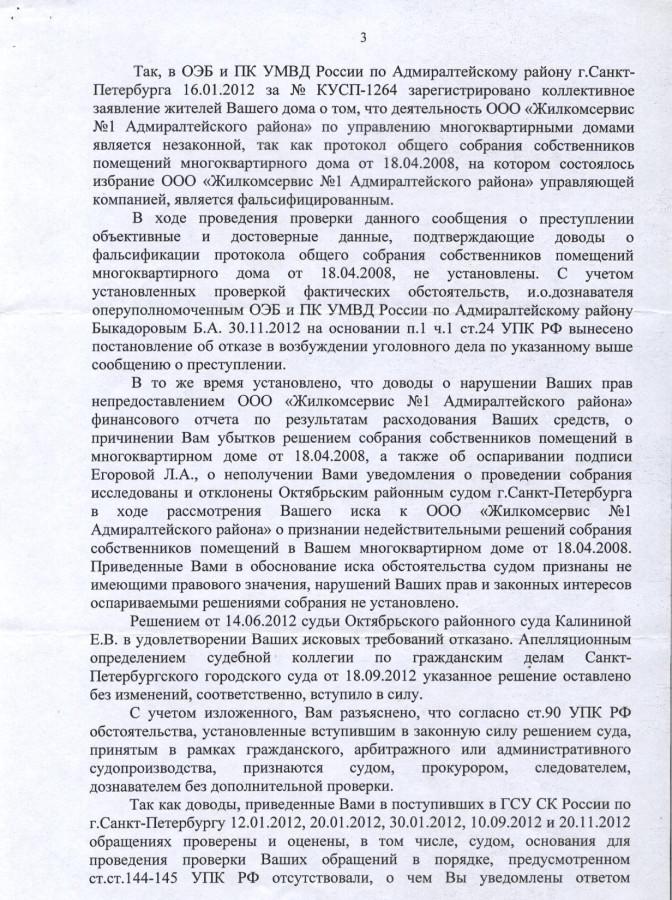 Сообщение Клауса 3 стр.