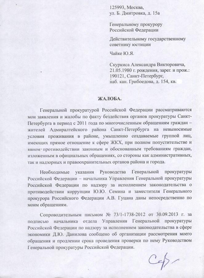 Генеральному 23.10.2013 г. 1 стр.