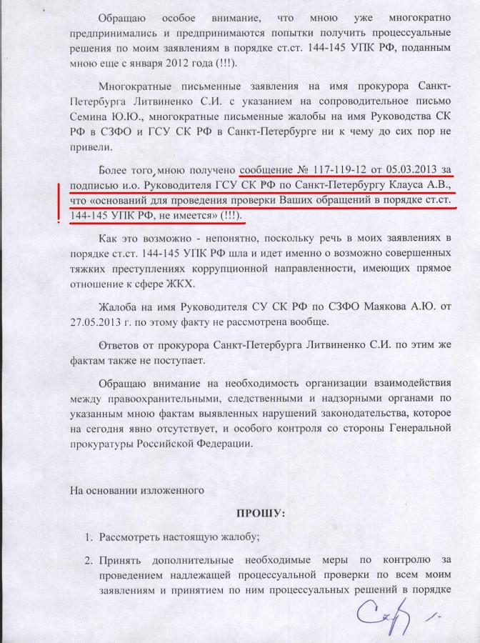 Генеральному 23.10.2013 г. 2 стр.