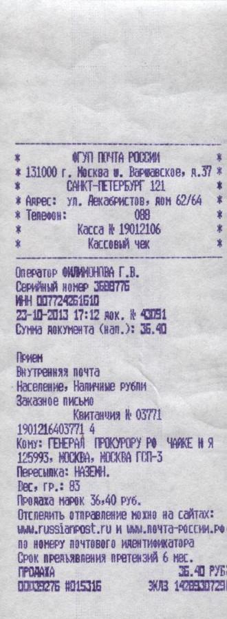 Отправка Генеральному 23.10.2013 г.