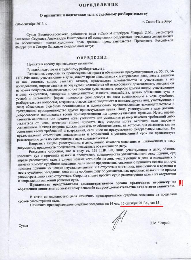 Определение суда по Малининой - подготовка