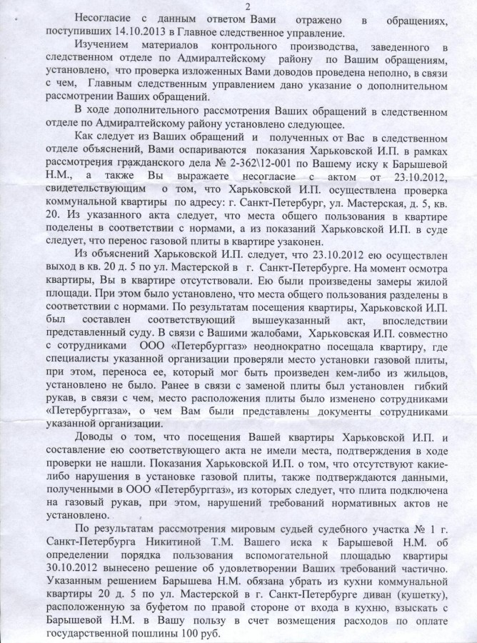 Клаус Давыдову 2 стр.