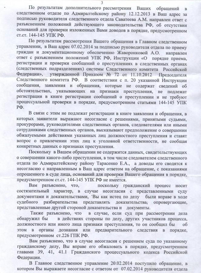 Клаус Давыдову 3 стр.