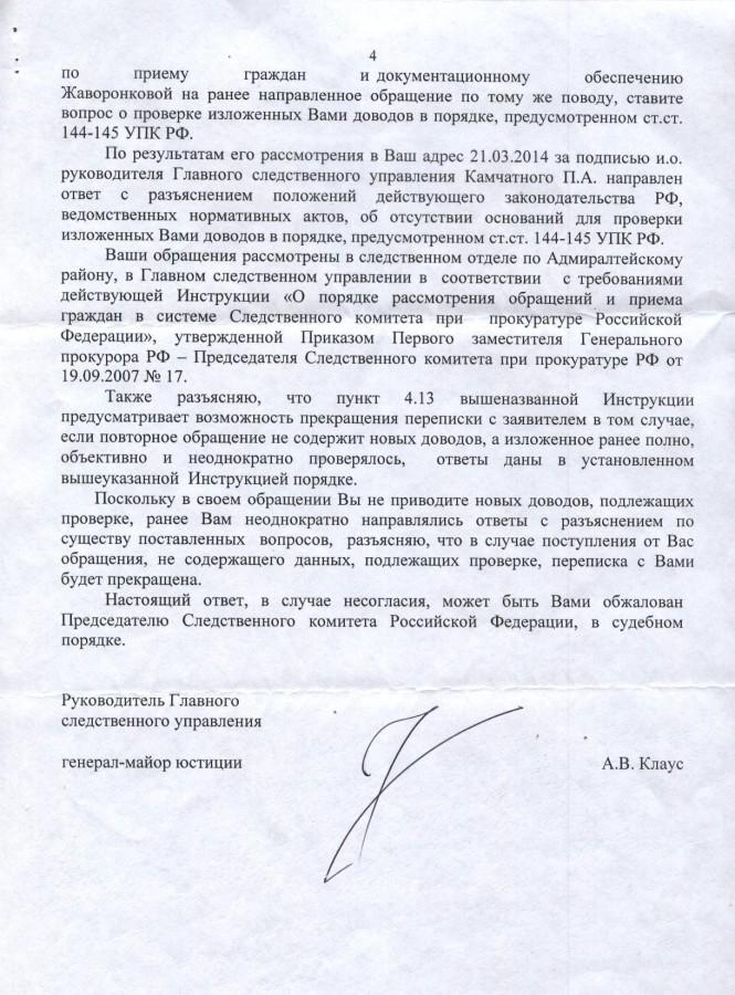 Клаус Давыдову 4 стр.