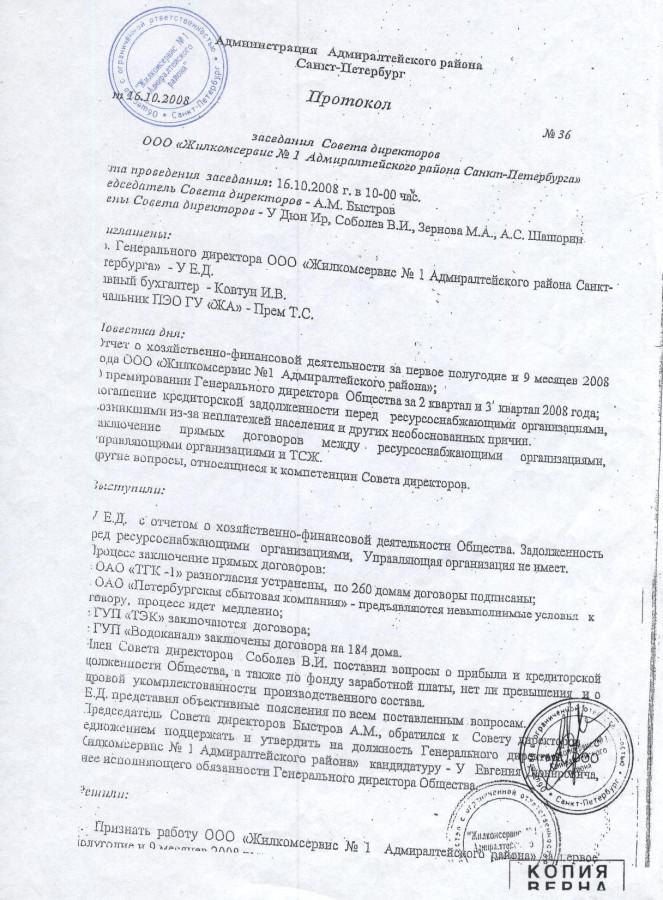 Совет директоров ООО ЖКС 1 Адмиралтейского района