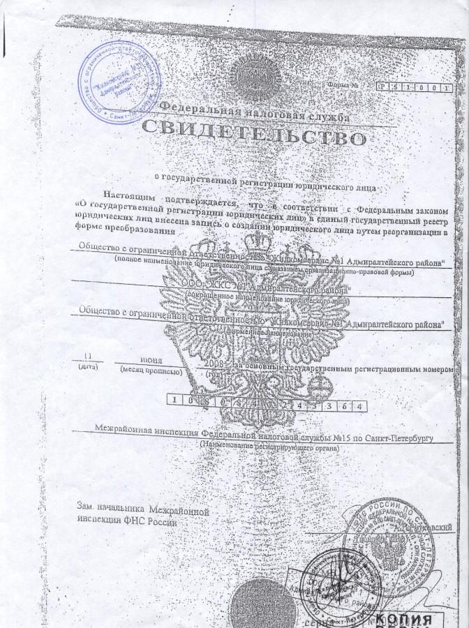 Свидетельство налоговой ООО ЖКС 1 Адмиралтейского района
