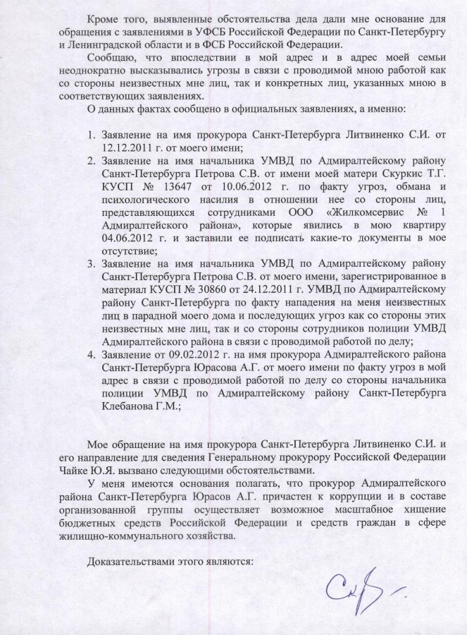 Заявление Литвиненко С.И. и Чайке Ю.Я. от 04.02.13 г. 2 стр.
