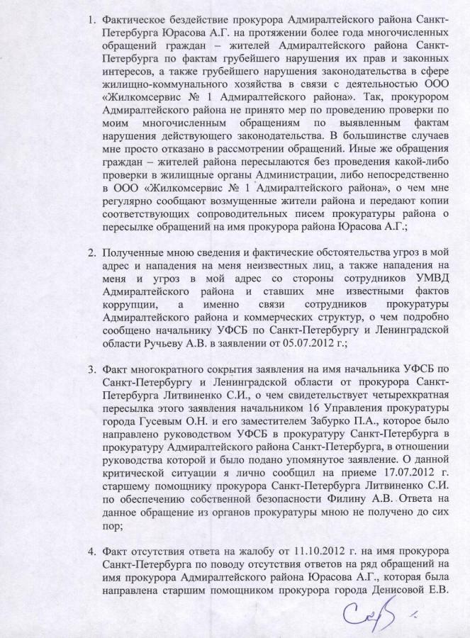 Заявление Литвиненко С.И. и Чайке Ю.Я. от 04.02.13 г. 3 стр.