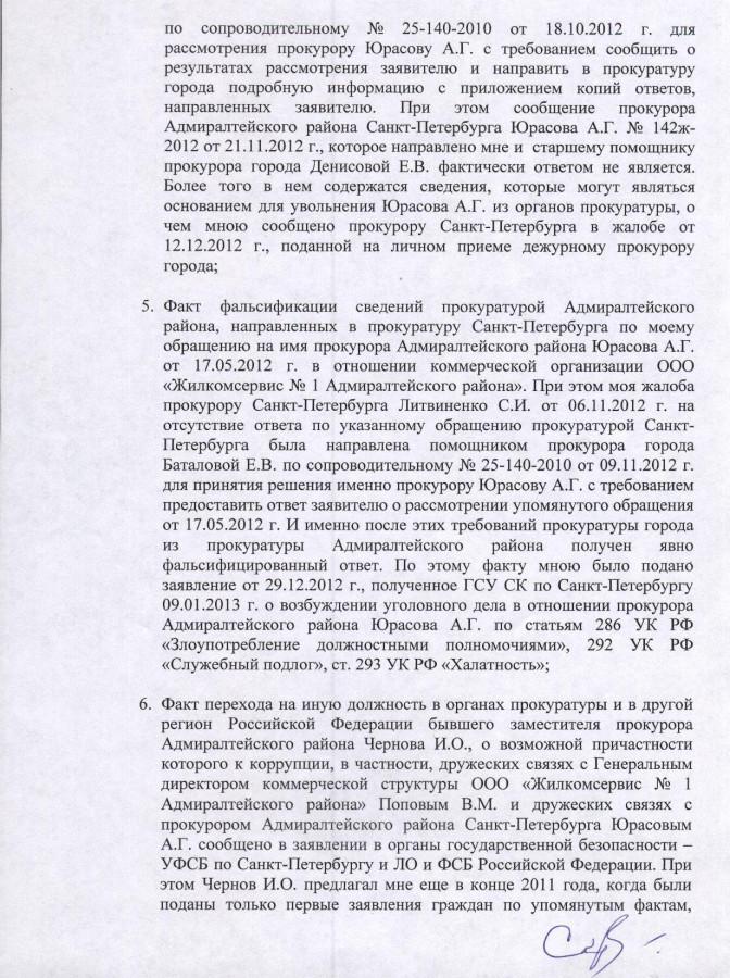 Заявление Литвиненко С.И. и Чайке Ю.Я. от 04.02.13 г. 4 стр.