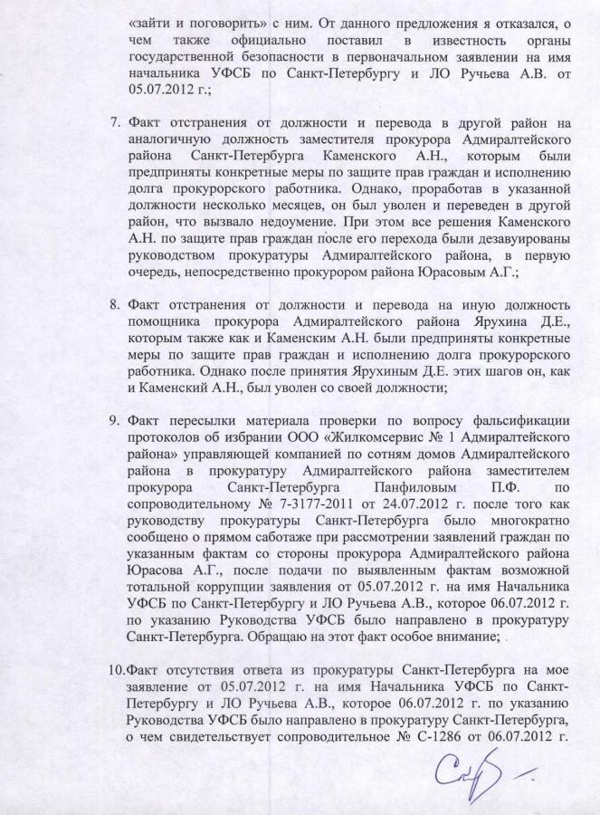 Заявление Литвиненко С.И. и Чайке Ю.Я. от 04.02.13 г. 5 стр.