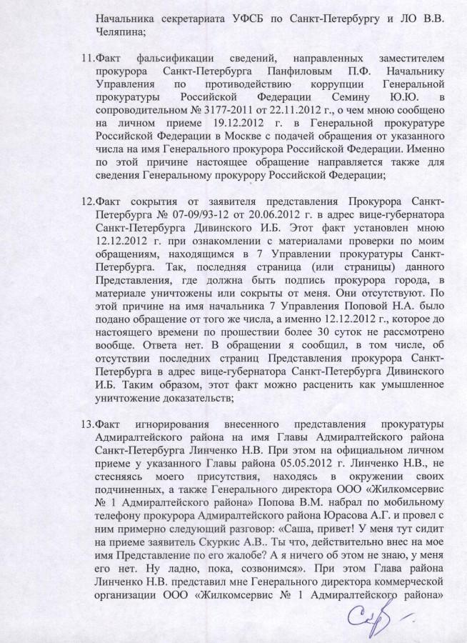 Заявление Литвиненко С.И. и Чайке Ю.Я. от 04.02.13 г. 6 стр.