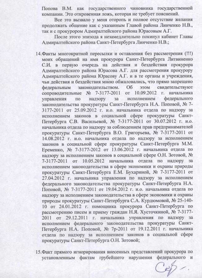 Заявление Литвиненко С.И. и Чайке Ю.Я. от 04.02.13 г. 7 стр.