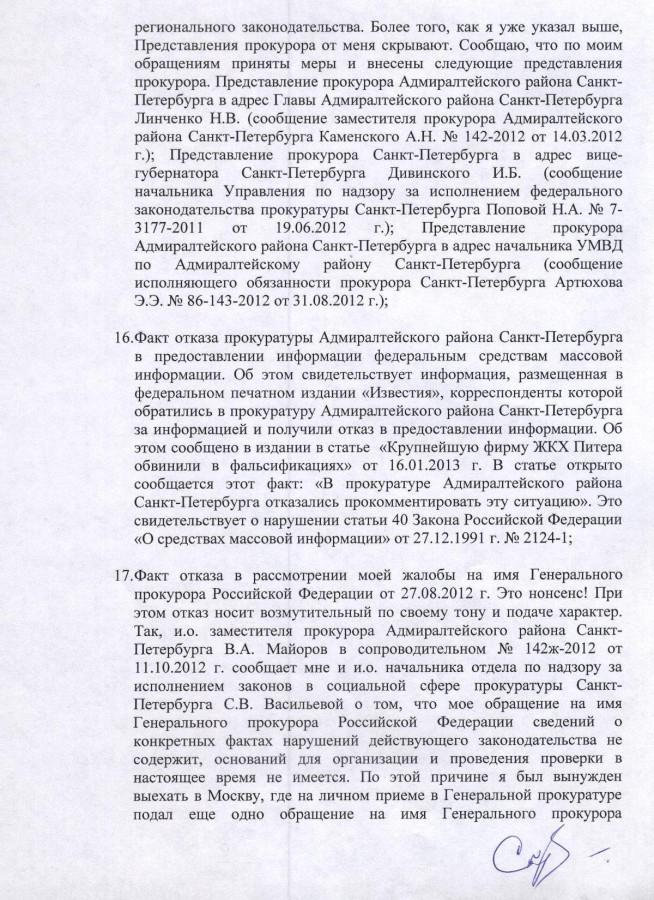 Заявление Литвиненко С.И. и Чайке Ю.Я. от 04.02.13 г. 8 стр.