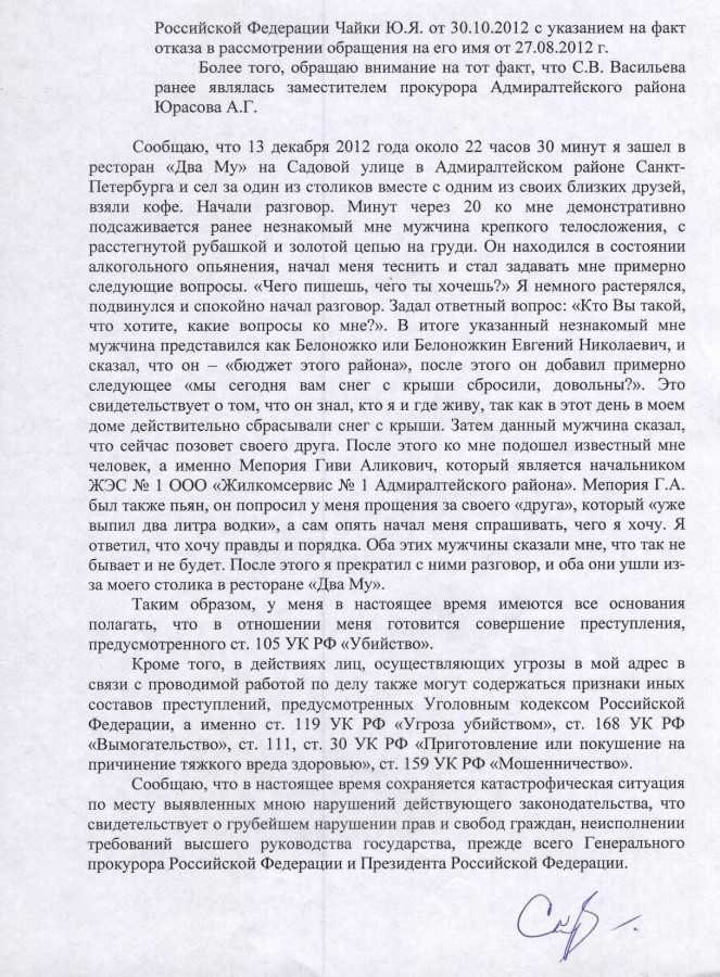 Заявление Литвиненко С.И. и Чайке Ю.Я. от 04.02.13 г. 9 стр.