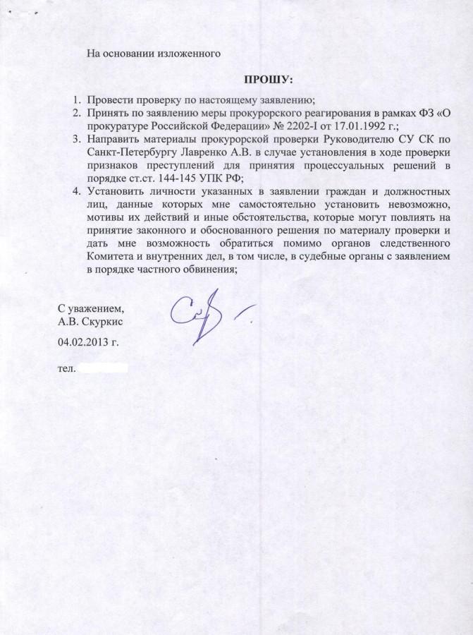 Заявление Литвиненко С.И. и Чайке Ю.Я. от 04.02.13 г. 10 стр.