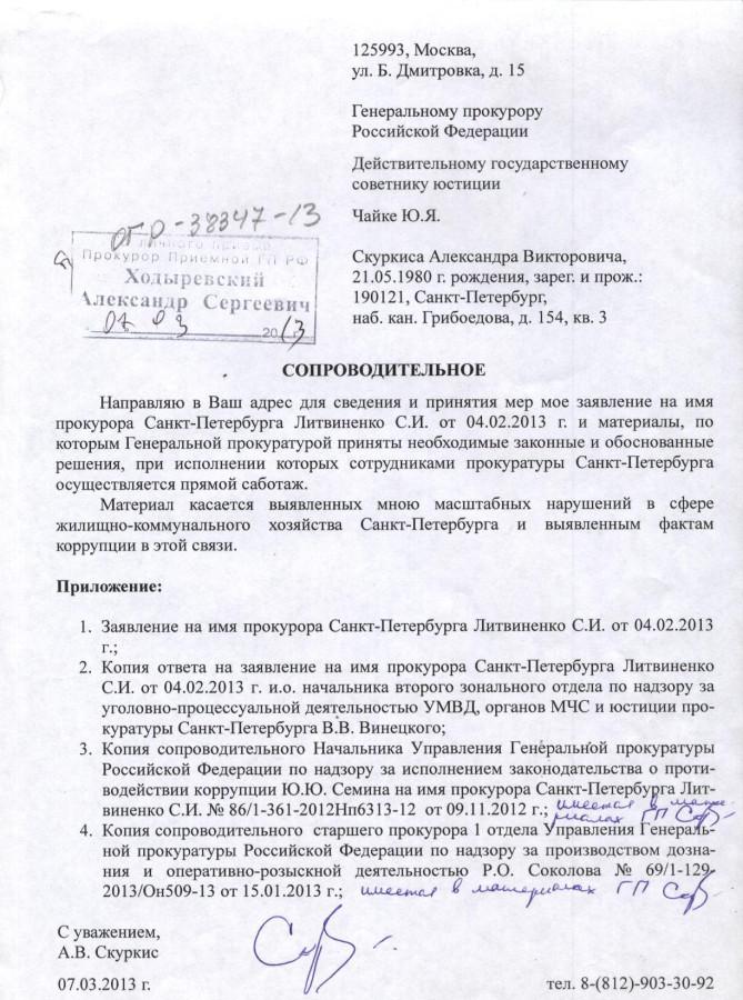 Сопровод. Генеральному 07.03.2014 г.