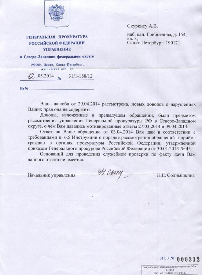 Солнышкина Н.Е. - сообщение от 12.05.2014