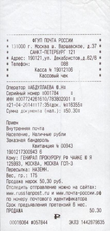квитанция по Солнышкиной 21.04.13