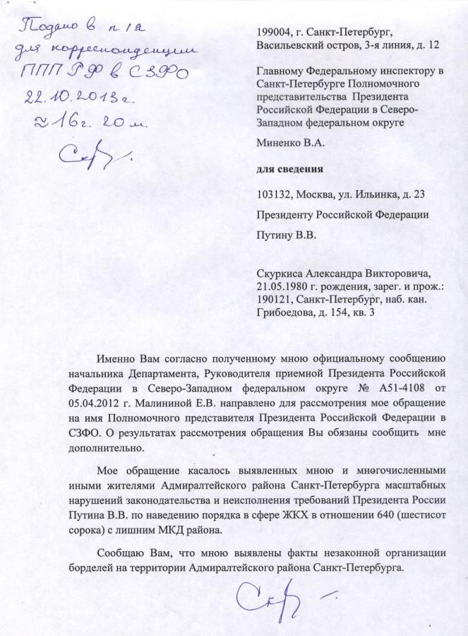Претензия Миненко - бордель 158 1 стр.