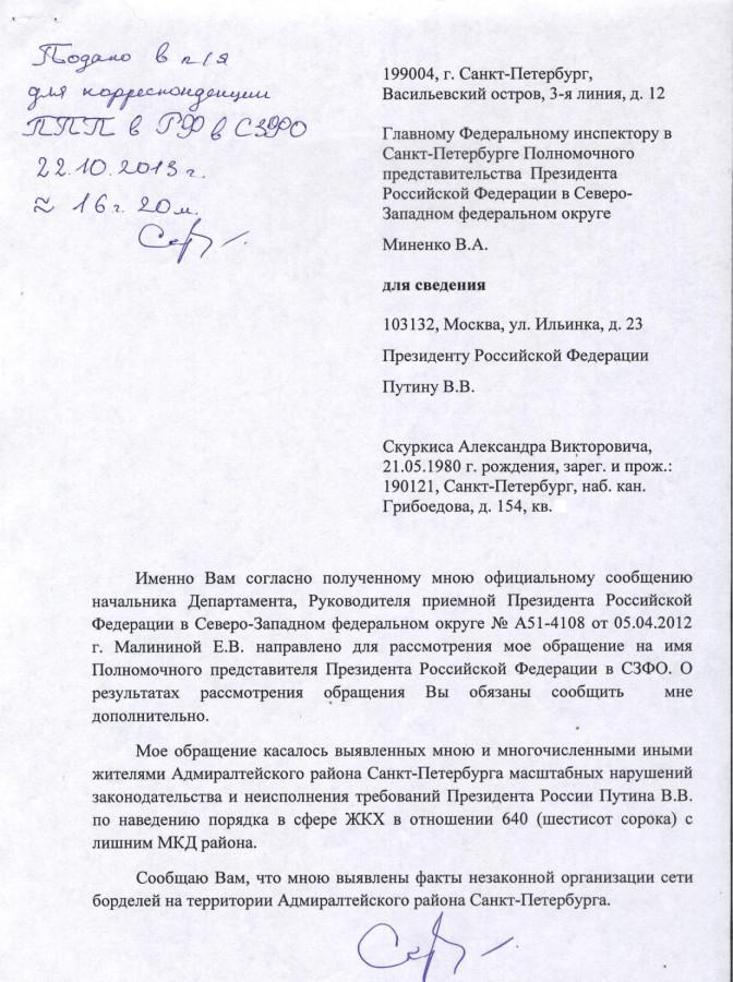 Претензия Миненко - бордель поджог 1 стр.