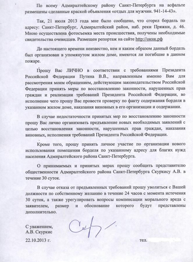 Претензия Миненко - бордель поджог 2 стр.