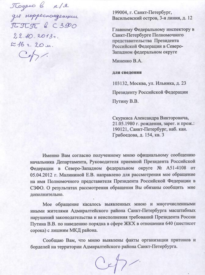 Претензия Миненко - Мухаббат 24 часа 1 стр.