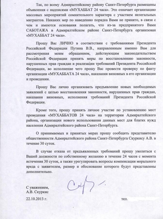 Претензия Миненко - Мухаббат 24 часа 2 стр.
