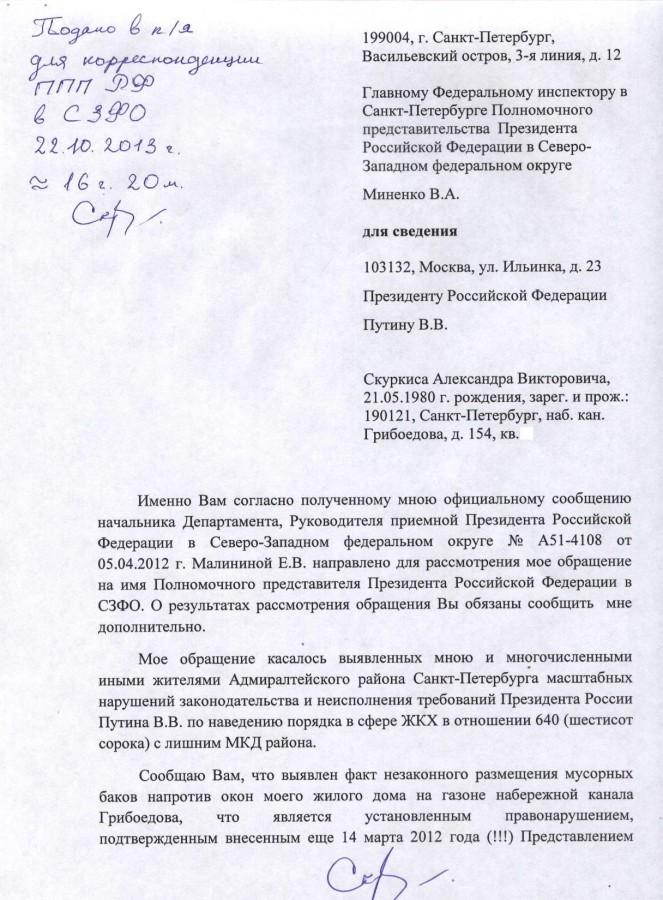 Претензия Миненко - помойка 1 стр.