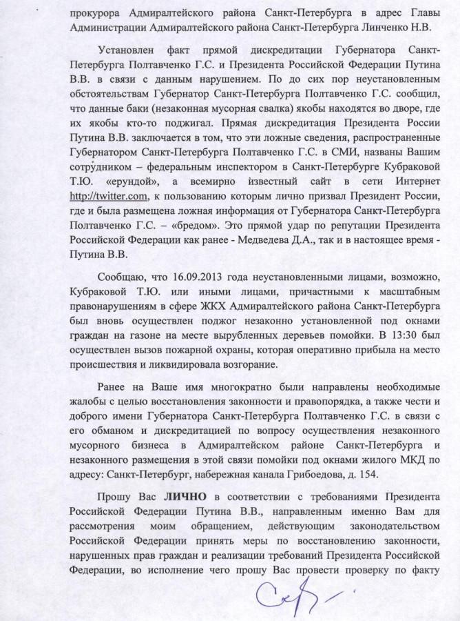 Претензия Миненко - помойка 2 стр.
