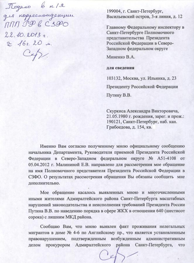 Претензия Миненко - притон Английский 4-6 1 стр.