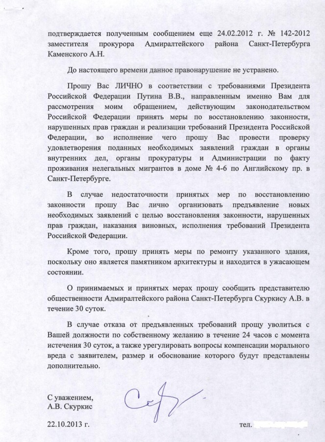 Претензия Миненко - притон Английский 4-6 2 стр.