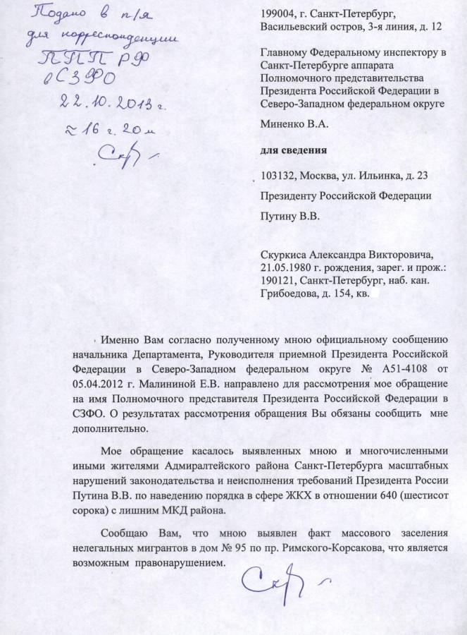 Претензия Миненко - притон Римского-Корсакова 95 1 стр.