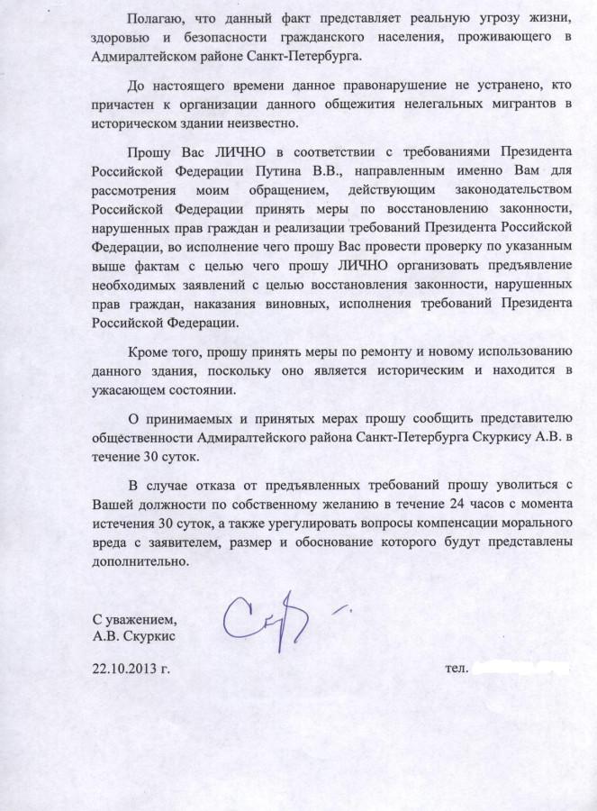 Претензия Миненко - притон Римского-Корсакова 95 - 2 стр.