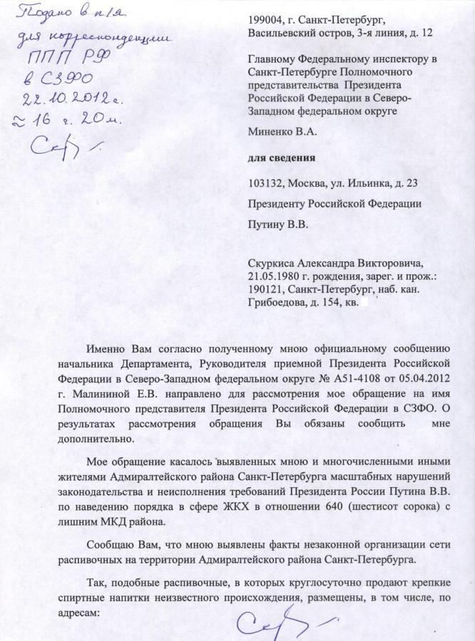 Претензия Миненко - разливухи 1 стр.