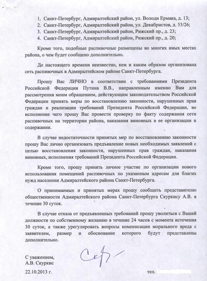 Претензия Миненко - разливухи 2 стр.