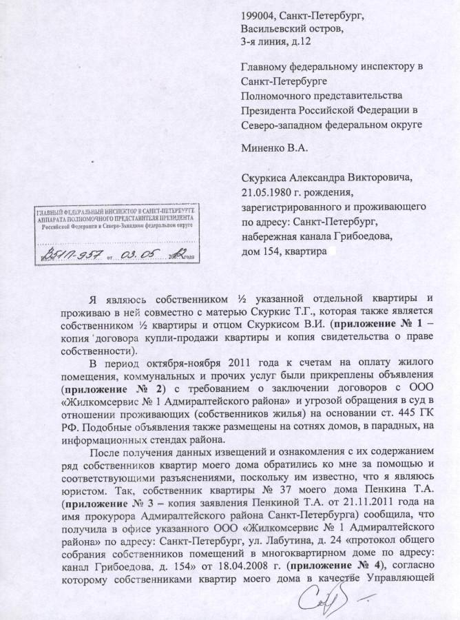Жалоба в адрес Миненко 02.05.13 г. - 1 стр.