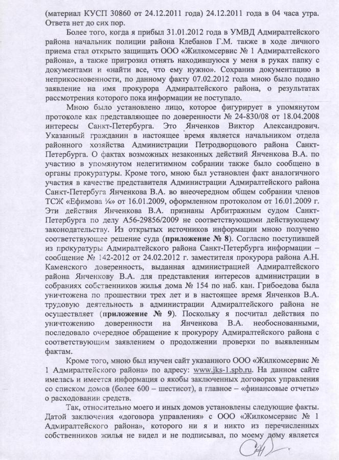 Жалоба в адрес Миненко 02.05.13 г. - 3 стр.