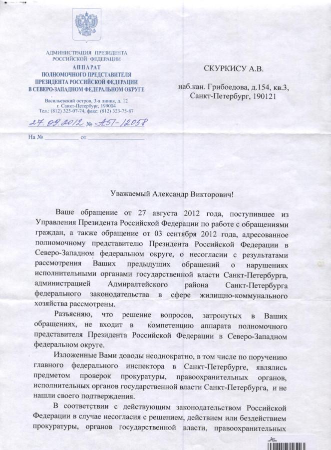 Ответ Николаевой 1