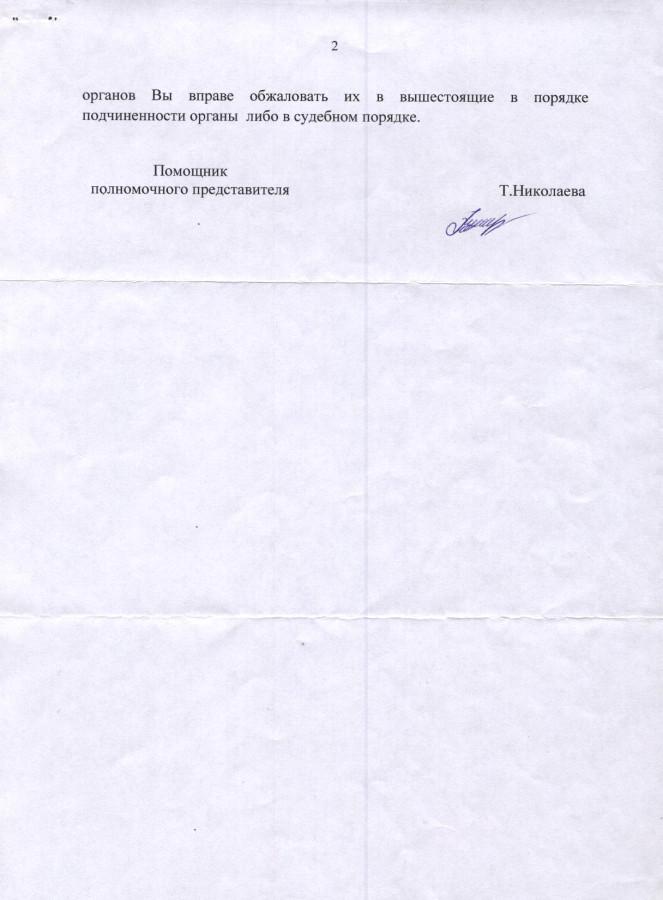 Ответ Николаевой 1 - 2