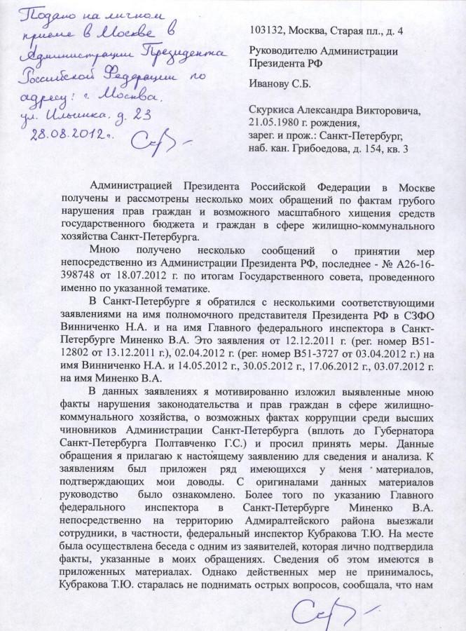 Жалоба Иванову от 27.08.2012 г. - 1 стр.