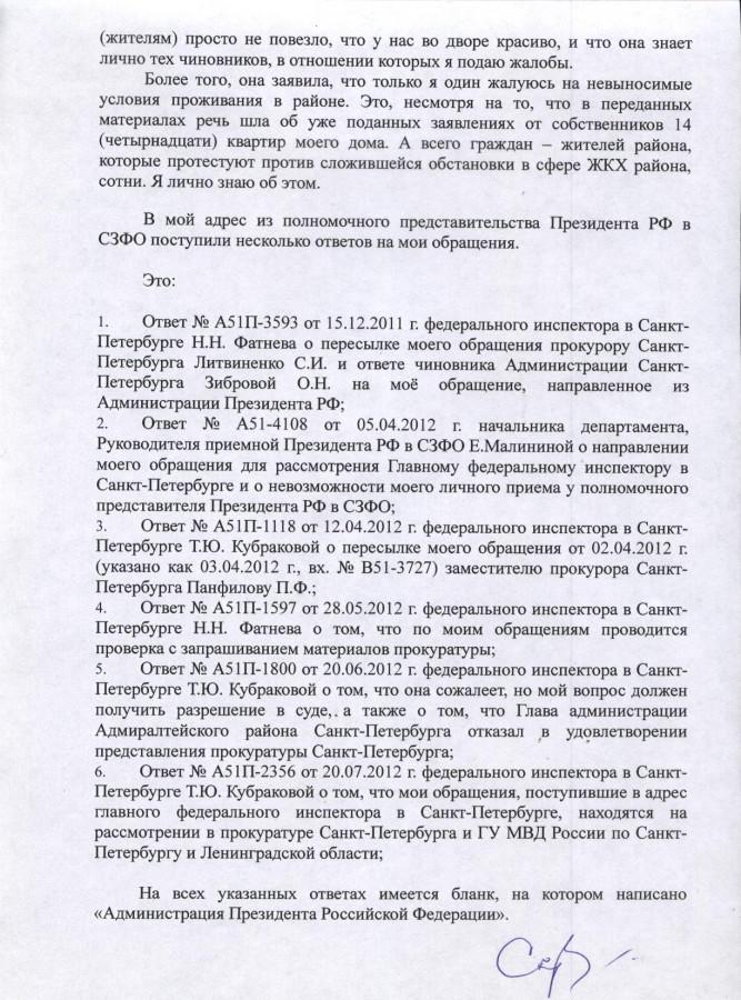 Жалоба Иванову от 27.08.2012 г. - 2 стр.