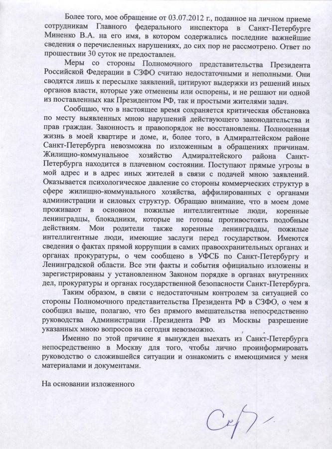 Жалоба Иванову от 27.08.2012 г. - 3 стр.