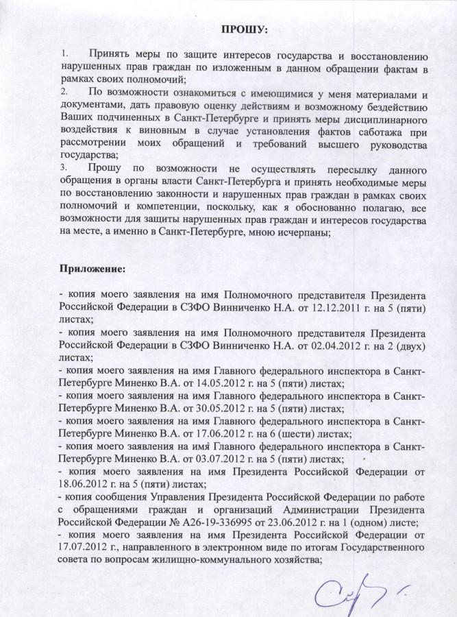 Жалоба Иванову от 27.08.2012 г. - 4 стр.