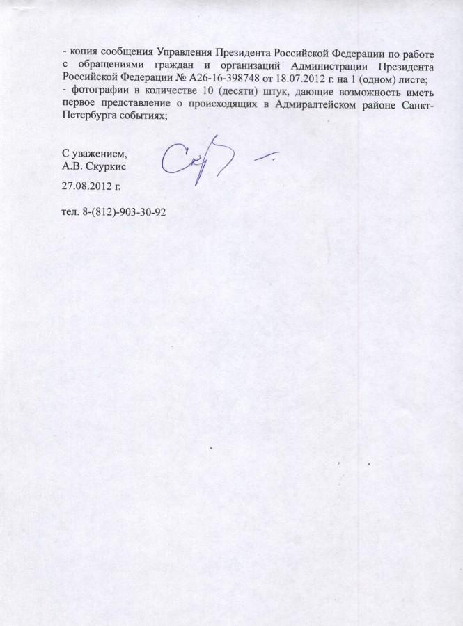 Жалоба Иванову от 27.08.2012 г. - 5 стр.