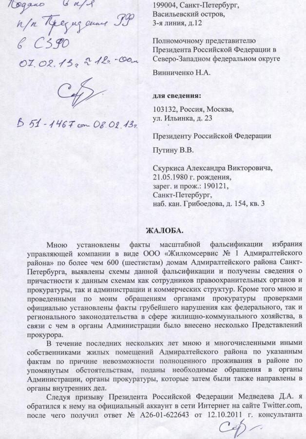 Жалоба Винниченко от 07.02.13 г. 1 стр.
